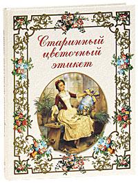 Элеонора Басманова Старинный цветочный этикет