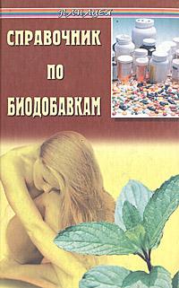 Е. А. Зуева Справочник по биодобавкам