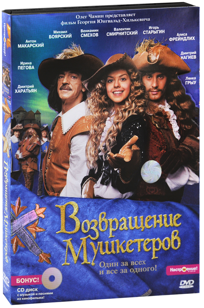 Возвращение мушкетеров (DVD + CD)