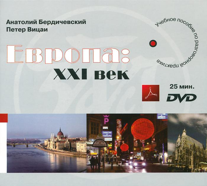 Европа: XXI век - Учебное пособие по разговорной практике (DVD + CD)