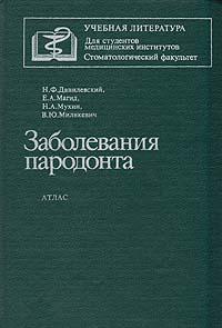 Н. Ф. Данилевский, Е. А. Магид, Н. А. Мухин, В. Ю. Миликевич Заболевания пародонта. Атлас