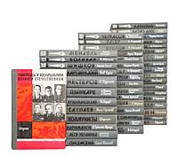 """Библиотека из серии """"Жизнь замечательных людей"""" (комплект из 47 книг)"""