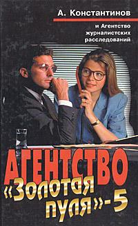 А. Константинов Агентство