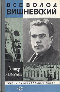 Виктор Хелемендик Всеволод Вишневский