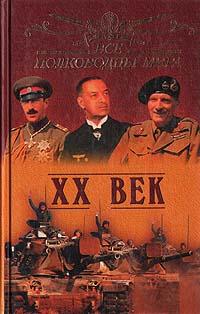 Юрий Лубченков Все полководцы мира. XX век