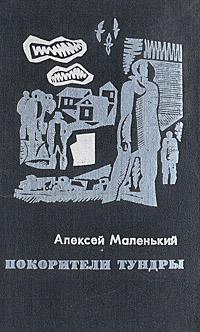 Алексей Маленький Покорители тундры цена