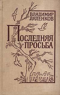 Владимир Ляленков Последняя просьба