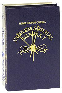 Нина Соротокина Гардемарины, вперед! (комплект из 2 книг) нина соротокина гардемарины серия из четырех романов романы 3 4