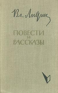 Вл. Лидин Вл. Лидин. Повести и рассказы александр лидин императорская охота