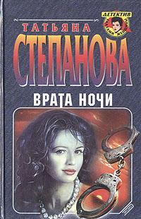 Татьяна Степанова Врата ночи