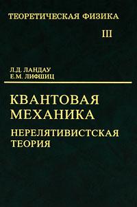 Л. Д. Ландау, Е. М. Лифшиц Теоретическая физика. В 10 томах. Том 3. Квантовая механика. Нерелятивистская теория л д ландау теоретическая физика том 1 механика