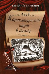 евгений гришковец театр отчаяния отчаянный театр Евгений Биневич Карикатуристы идут в театр