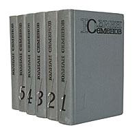 Юлиан Семенов Юлиан Семенов. Собрание сочинений в 5 томах + 1 дополнительный том (комплект из 6 книг)