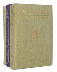 Л. Н. Толстой Л. Н. Толстой. Избранные сочинения в 3 томах (комплект из 3 книг) недорого