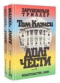 Том Клэнси Долг чести (комплект из 2 книг)