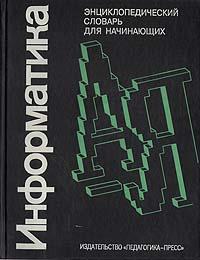 Информатика. Энциклопедический словарь для начинающих