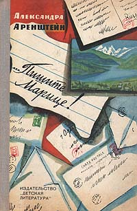 Александра Аренштейн …Пишите Марице!