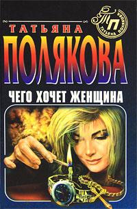 Татьяна Полякова Чего хочет женщина. Как бы не так
