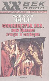 Жан-Клод Фрер Сообщества Зла, или Дьявол вчера и сегодня рики дюкорне дознание роман о маркизе де саде
