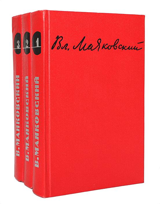 В. В. Маяковский. Сочинения в 3 томах (комплект из 3 книг)