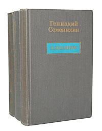 Геннадий Семенихин Геннадий Семенихин. Избранное в 3 томах (комплект из 3 книг)