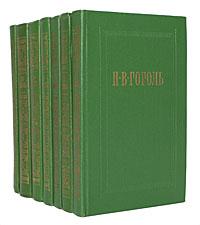 Н. В. Гоголь Н. В. Гоголь. Собрание сочинений в 7 томах (комплект из 7 книг)
