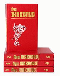 Луи Жаколио Луи Жаколио. Собрание сочинений в 4 томах (комплект из 4 книг) луи жаколио собрание сочинений в 4 томах комплект из 4 книг