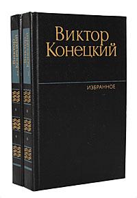 Виктор Конецкий Виктор Конецкий. Избранное в 2 томах (комплект из 2 книг)