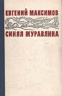 Евгений Максимов Синяя журавлина