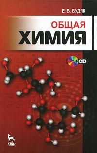 Е. В. Будяк Общая химия (+ CD-ROM)