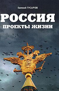 Евгений Гусаров Россия. Проекты жизни