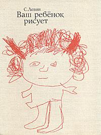 С. Левин Ваш ребенок рисует