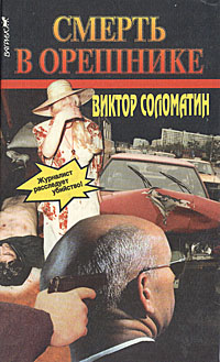 Виктор Соломатин Смерть в орешнике