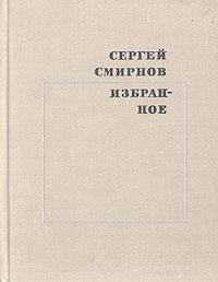 Сергей Смирнов Сергей Смирнов. Избранное