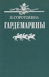 Н. Соротокина Гардемарины гардемарины вперед 3 4 серии