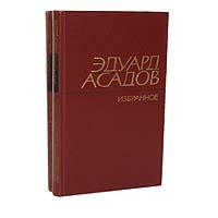 Эдуард Асадов Эдуард Асадов. Избранное (комплект из 2 книг)