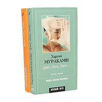 Харуки Мураками Дэнс, дэнс, дэнс… (комплект из 2 книг) харуки мураками дэнс дэнс дэнс