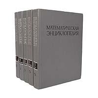 Математическая энциклопедия (комплект из 5 книг) математическая энциклопедия комплект из 5 книг