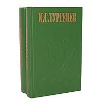 И. С. Тургенев И. С. Тургенев. Сочинения в 2 томах (комплект из 2 книг) современные записки в 70 томах том 2