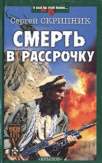 Сергей Скрипник Смерть в рассрочку цены онлайн