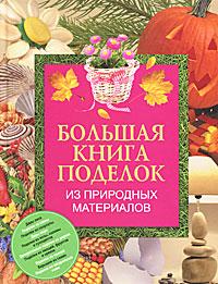 С. О. Чебаева Большая книга поделок из природных материалов
