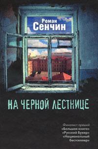 лучшая цена Роман Сенчин На черной лестнице
