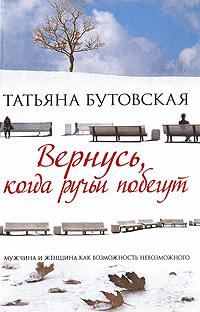 Татьяна Бутовская Вернусь, когда ручьи побегут