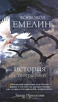 Всеволод Емелин История с географией
