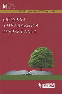 М. Н. Грашина, В. Р. Дункан Основы управления проектами