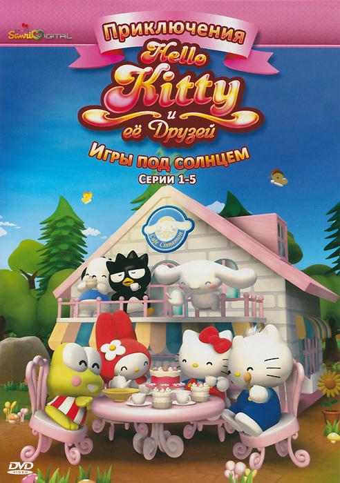 Приключения Hello Kitty и ее друзей: Игры под солнцем, серии 1-5