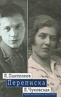 Л. Пантелеев, Л. Чуковская Л. Пантелеев - Л. Чуковская. Переписка. 1929-1987