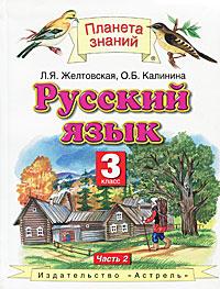 Л. Я. Желтовская, О. Б. Калинина Русский язык. 3 класс. В 2 частях. Часть 2