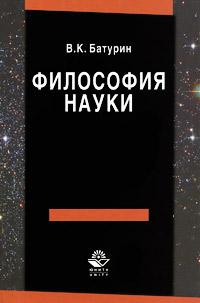 В. К. Батурин Философия науки
