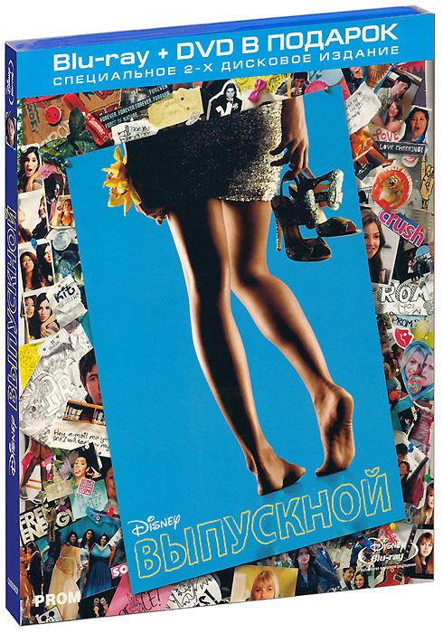 Выпускной (Blu-ray + DVD)
